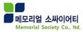 메모리얼소싸이어티 Logo