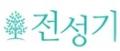 전성기 Logo