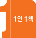 1인1책 Logo
