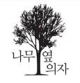나무옆의자 Logo