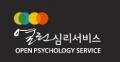 열린심리서비스 Logo