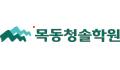 목동청솔학원 Logo