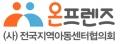 전국지역아동센터협의회 Logo
