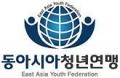 동아시아청년연맹 Logo