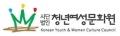 청년여성문화원 Logo