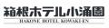 Hakone Hotel Kowaki-en Logo