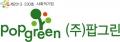 사회적기업 팝그린 Logo