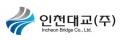 인천대교 Logo