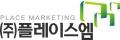 플레이스엠 Logo
