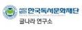한국독서문화재단 Logo