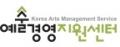 예술경영지원센터 Logo