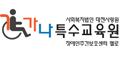 가나특수교육원 Logo