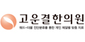 고운결한의원 Logo