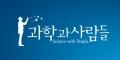 과학과사람들 Logo