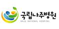 국립나주병원 Logo