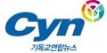 기독교연합뉴스 Logo