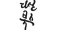 다산북스 Logo