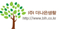 더나은생활 Logo