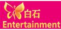 백석엔터테인먼트 Logo