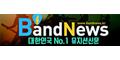 밴드뉴스 Logo