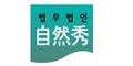 법무법인 자연수 Logo