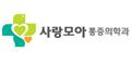 사랑모아마취통증의학과의원 Logo