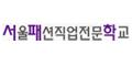 서울패션아카데미 Logo