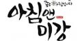 아침앤미강 Logo