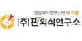 핀연구소 Logo