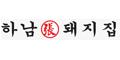 하남돼지집 Logo