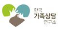 한국가족상담연구소 Logo