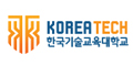 한국기술교육대학교 Logo