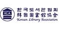 한국도서관협회 Logo