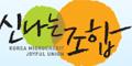 한국마이크로크레디트신나는조합 Logo