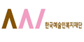 한국예술인복지재단 Logo