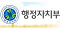 행정자치부 Logo
