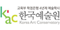 KAC한국예술원 Logo
