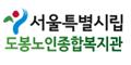 도봉노인종합복지관 Logo