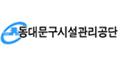동대문구시설관리공단 Logo