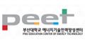 부산대학교 에너지기술인력양성센터 Logo