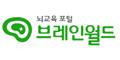 브레인월드코리아 Logo