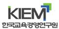 한국교육경영연구원 Logo