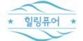 NST힐링퓨어 Logo
