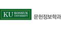 건국대학교 글로컬캠퍼스 문헌정보학과 Logo