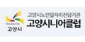 고양시니어클럽 Logo