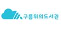 구름위의도서관 Logo