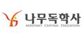 나무독학사 Logo