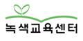 녹색교육센터 Logo