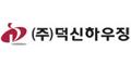 덕신하우징 Logo