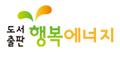 도서출판 행복에너지 Logo